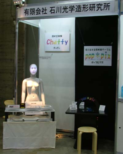 CEATEC JAPAN 2005 展示の様子01