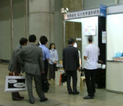 CEATEC JAPAN 2005 展示の様子03